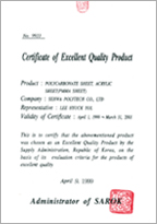 Good Quality Certificate